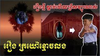រឿងក្រយ៉ៅខ្មោចលង ស្ដាប់ហើយព្រឺសម្បុរណាស់ - Khmer Ghost 2018, Khmer News Today