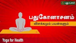 பதுகோனாசனம் | யோகாவும் உடல் ஆரோக்கியமும்! | International Yoga Day | PY Webclub