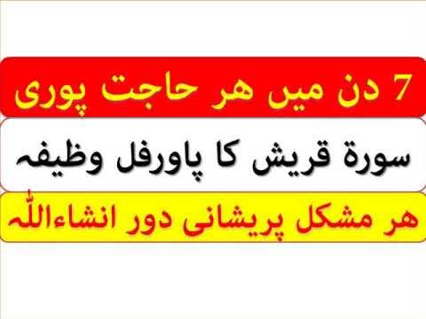 Wazifa Quran Surah Quraish Ka Wazifa Urdu Wazifa For Job Karobar Duakan Success- Wazifa For Problems