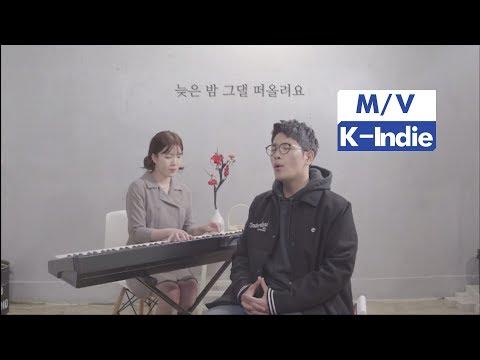 [M/V] Kimdamso (김담소) - A Calm Song (feat. Jeon Sang Keun)(잔잔한 노래 (feat. 전상근))