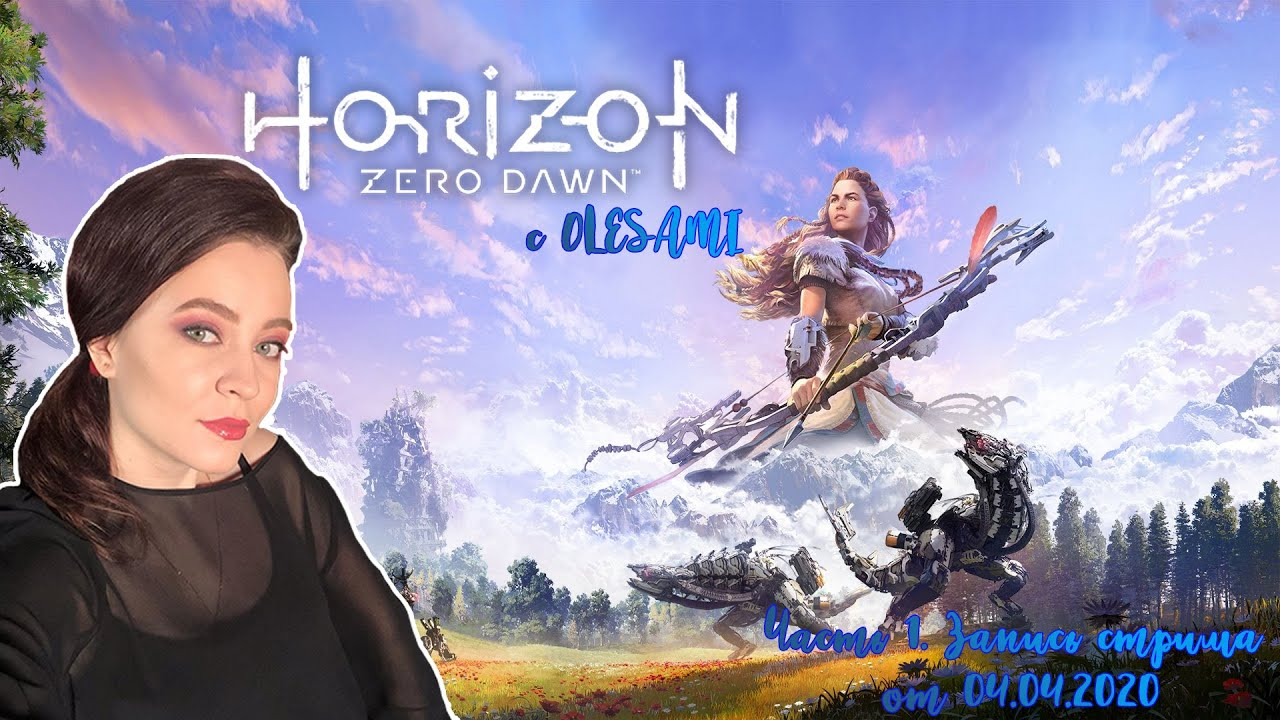 🏹 Часть 1. Horizon Zero Dawn
