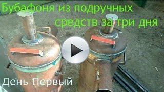 Бубафоня из подручных средств за три дня | Печь бубафоня для отопления теплицы