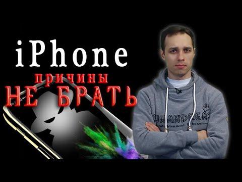 IPhone 8. Стоит ли покупать iphone 8\7\6\5s, BlackBerry...? О чём умалчивают производители.