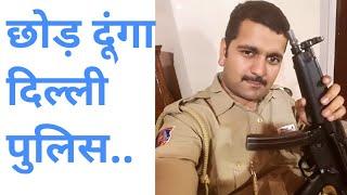 क्यों छोड़ रहा हूँ दिल्ली पुलिस की नौकरी मैं।I quit
