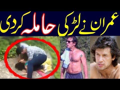 Imran Khan Ney Lerki Ko Haamla Ker Dea Big News - Reham Khan