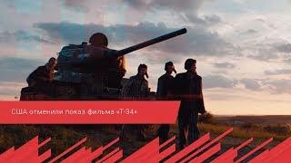 США отменили показ фильма «Т-34»
