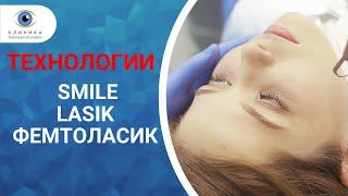видео СМАЙЛ (ReLEX SMILE) - новейшая технология лазерной коррекции зрения