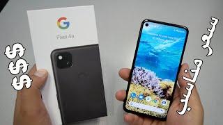 Google Pixel 4a فتح صندوق و نظره شاملة