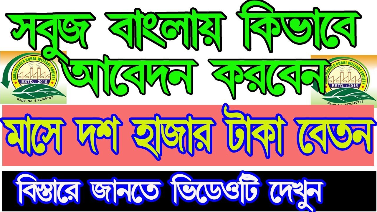 How to Apply Sabuj Bangla Rural Welfare Society | How To Get Membership application form in online