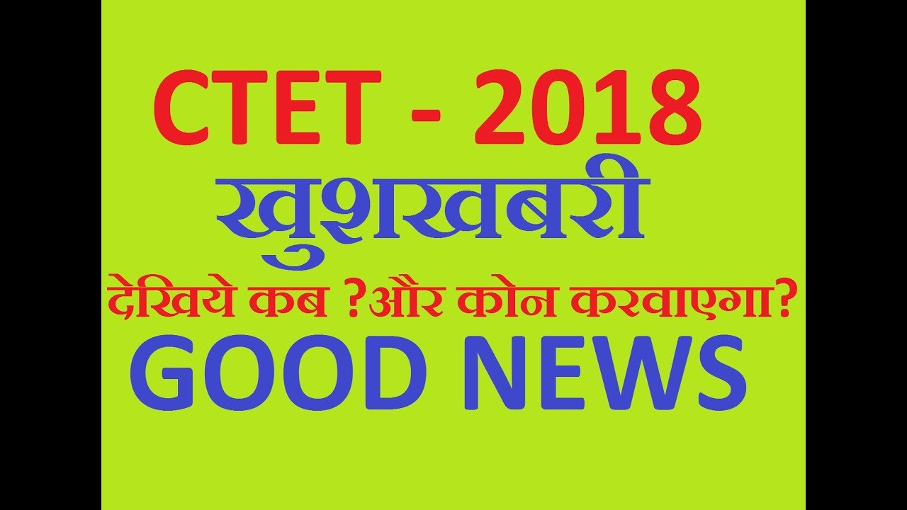 Ctet 2018 Ctet 2018 Notification Ctet 2018 Exam Date Ctet 2018 Syllabus Latest News Youtube