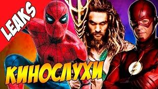 Враги Человека-Паука, как Аквамен говорит под водой и мюзикл про Флэша и Супергерл (Еее, СИДАБ)