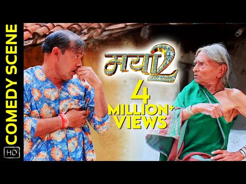Comedy Scene 4 - फेमस कॉमेडी सीन | Mayaa 2 - मया 2 | Chhattisgarhi Movie | Prakash Awasthi