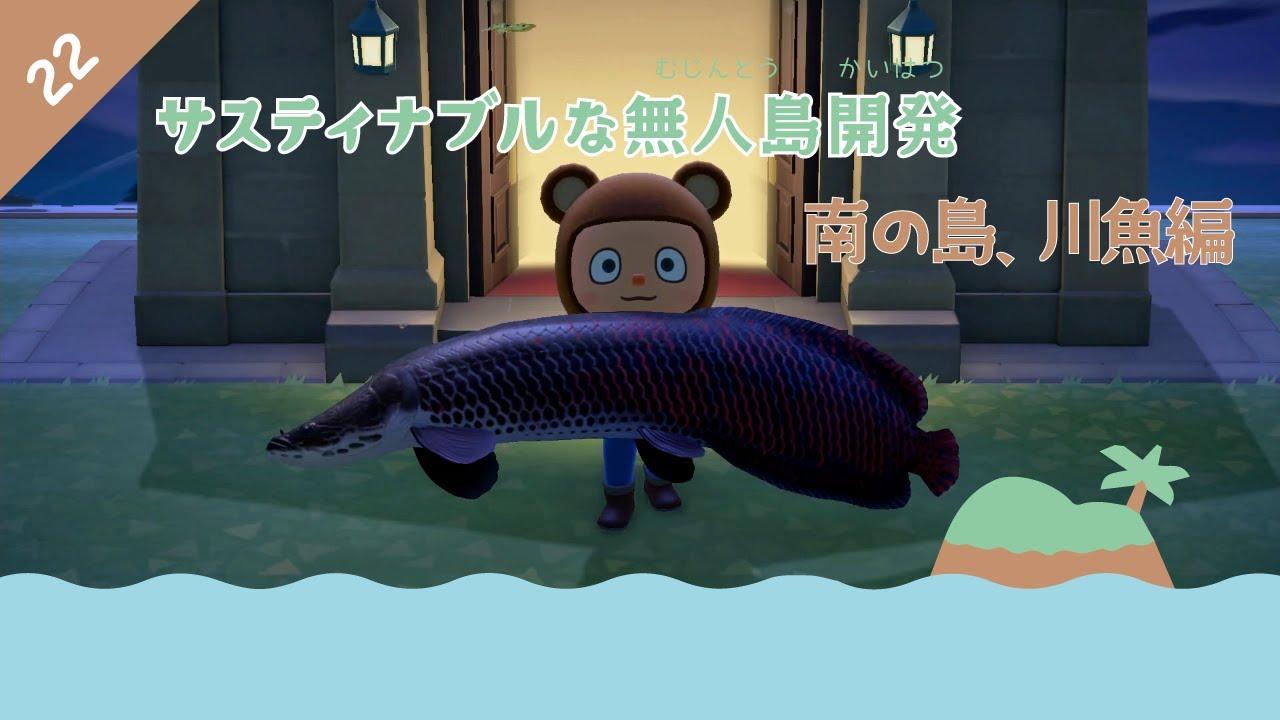 あつ 森魚 南半球