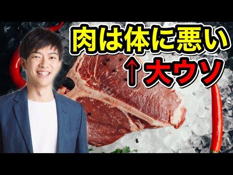 【肉が悪いは嘘】肉食いまくるのはむしろ健康的
