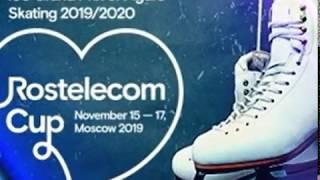 Rostelecom Cup Россия Гран при Москва расписание женское одиночное