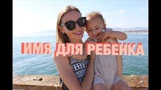 видео Как выбрать имя ребенку?