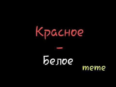 Красное-белое(meme)