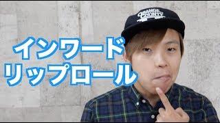 インワードリップロール講座! thumbnail