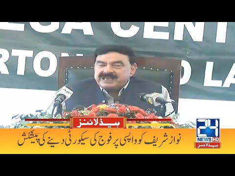 Security By Army!! Offered By Sheikh Rasheed - News Headlines