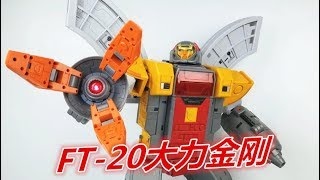 Transformers史上最大变形金刚!FANS TOYS FT-20大力金刚-刘哥模玩