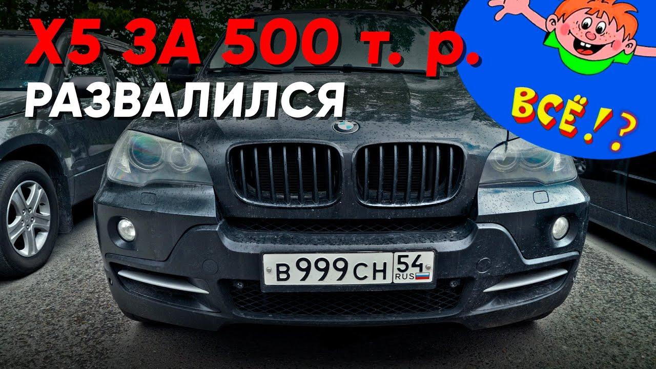 Что будет, если купить самый дешевый BMW X5 E70. Самый неудачный перекуп.