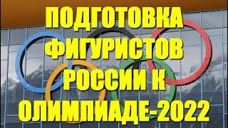 ОЛИМПИАДА 2022 Российские фигуристы будут готовиться к Олимпийским играм в Красноярске