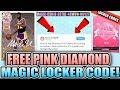 NBA 2K18 FREE PINK DIAMOND MAGIC JOHNSON LOCKER CODE