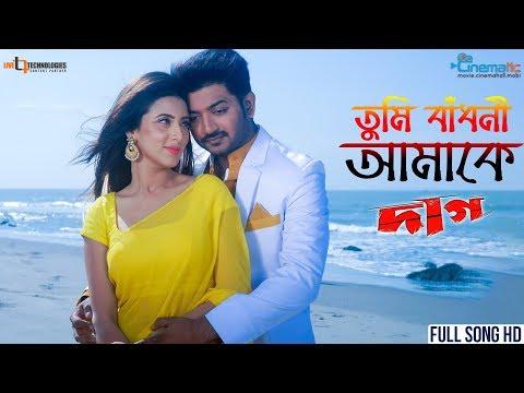 Tumi Badhoni Amake | Bappy Chowdhury | Bidya Sinha Saha Mim | Achol | Daag Bengali Movie 2018