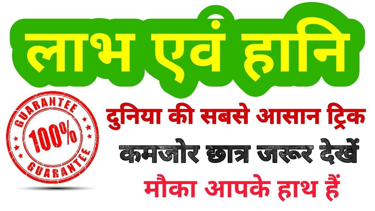 PROFIT & LOSS short tricks in hindi    लाभ एवं हानि    For - RAILWAY, SSC, BANK PO, RPF, VDO &am