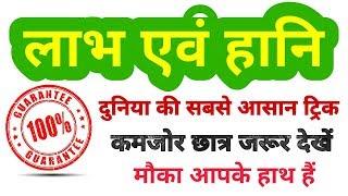 PROFIT & LOSS short tricks in hindi || लाभ एवं हानि || For - RAILWAY, SSC, BANK PO, RPF, VDO & all