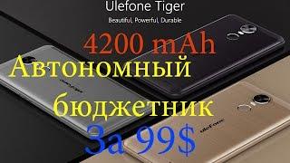 ulefone Tiger веб-обзор (web review) металл  автономия = бюджет