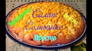 Слоёный салат Солнышко-с кукурузой, колбасой и свежими огурчиками.