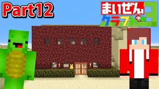 村人用に巨大な家・マンションを作りました。建築技術の腕試し対決です。 初心者のマイッキーとリレー形式で家を作るよ。これで村人が村から脱獄しないといいな~!