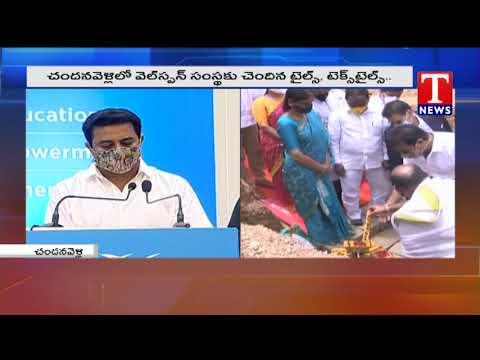 Minister KTR Speech | Rangareddy District |Tnews Telugu