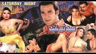 SATURDAY NIGHT (2006) - MOAMAR RANA, MEGHA, HAYA, NiDA KHAN - OFFICIAL PAKISTANI MOVIE