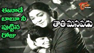 Tata Manavadu Songs - Eenade Babu - S V Ranga Rao - Anjali Devi