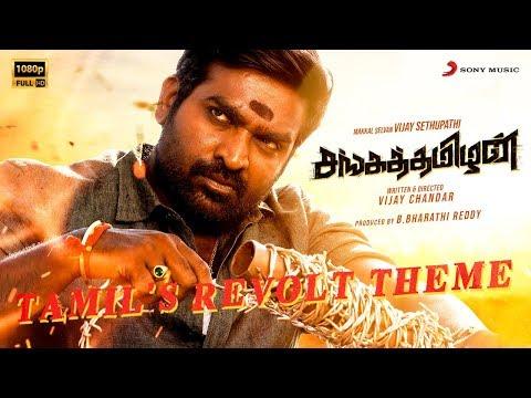 tamils revolt theme song lyrics sangathamizhan f