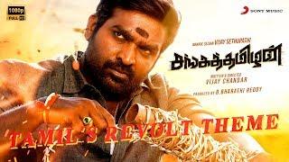 Sangathamizhan - Tamil's Revolt Theme | Vijay Sethupathi | Vijay Chandar | Vivek-Mervin