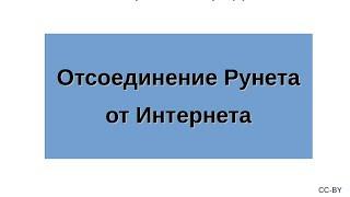 Отсоединение Рунета от Интернета - анализ новостей
