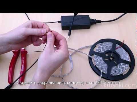 Свързване на Едноцветна LED Лента