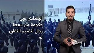 """من البغدادي الى المشاة.. هكذا بدت """"شجرة عائلة"""" داعش الإرهابي"""