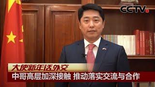 大使新年话外交 中哥高层加深接触 推动落实交流与合作 |《今日环球》CCTV中文国际 - YouTube