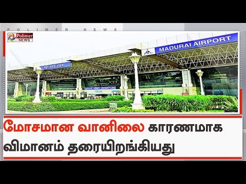 தூத்துக்குடிக்கு புறப்பட்டு சென்ற விமானம் மதுரையில் தரையிறங்கியது   #MaduraiAirport