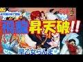 『ゲーム実況』サンデーコラボガチャで飛竜が昇天!!『パズドラ』