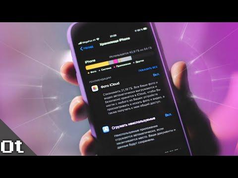Как очистить память IPhone БЕЗ УДАЛЕНИЯ приложений? Чистим кэш на IOS!