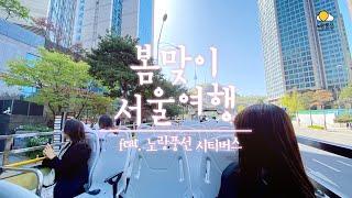 서울여행 브이로그ㅣ서울 당일치기 여행, 서울 여행코스,…