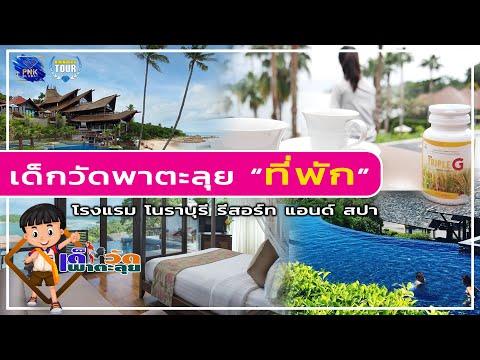 """โรงแรม โนราบุรี รีสอร์ท แอนด์ สปา เกาะสมุย """"สถานที่แนะนำ"""" : เด็กวัดพาตะลุย"""