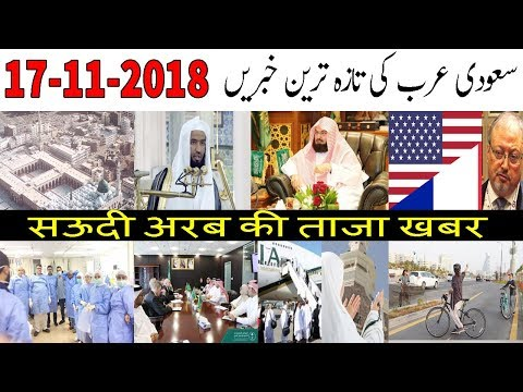 Saudi Arabia Latest News Today Urdu Hindi | 17-11-2018 | Saudi King Salman | Muhammad bin Slaman