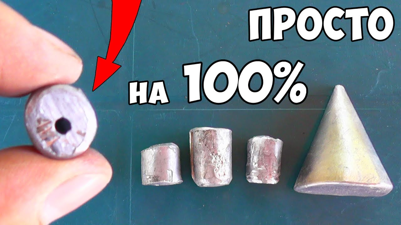 Как сделать грузило из свинца фото 1