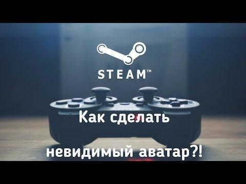 Невидимый аватар в Steam и играх